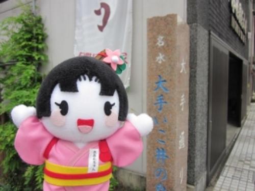 2写真 大手いこ井2 (320x240).jpg