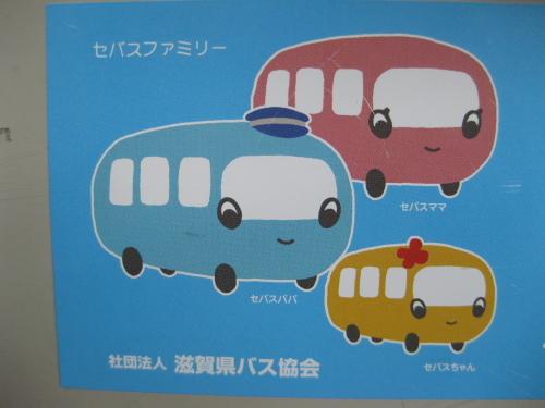 biwako120225007.JPG