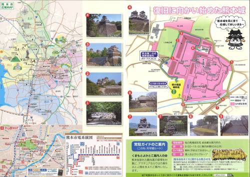 熊本城観光パンフレット2.jpg