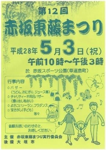4チラシ 藤まつり (247x350).jpg