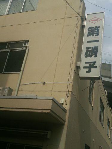 第一硝子01.JPG