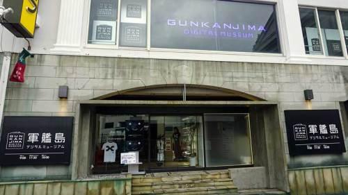 軍艦島デジタルミュージアム入口160309.jpg