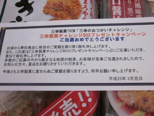 IMG_4488当選おめでとう.jpg