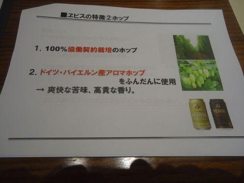 エビスビール13.JPG
