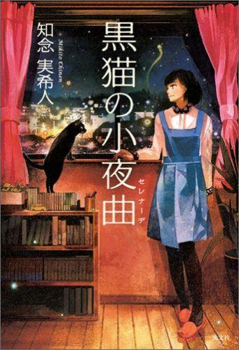 黒猫の小夜曲.jpg