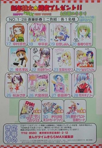 まんがタイムきららMAX0902_プレゼント02貼.jpg