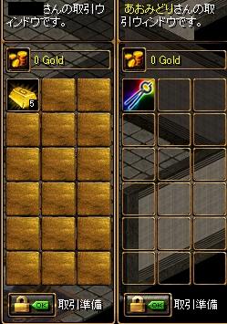 虹色の鍛冶屋の鋏