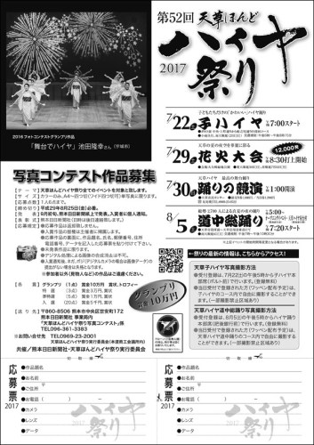 天草ほんどハイヤ祭り2.jpg