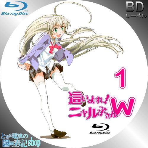 這いよれ!ニャル子さんW レーベル Blu-ray DVD 第1巻
