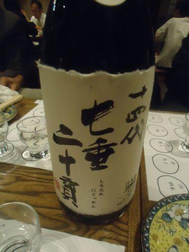 稲毛屋16(十四代七垂二十貫).JPG