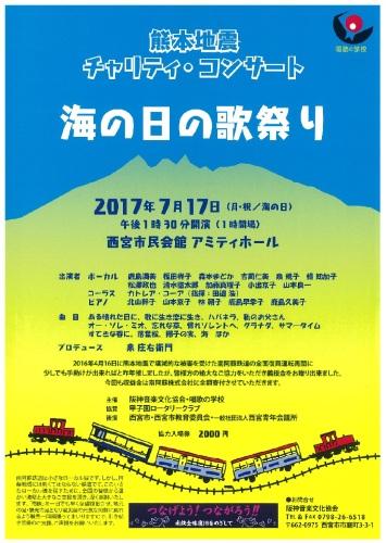 南阿蘇鉄道チャリティーコンサート.jpg