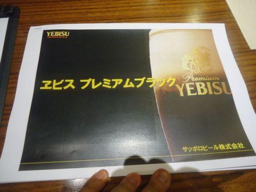 エビスビール11.JPG
