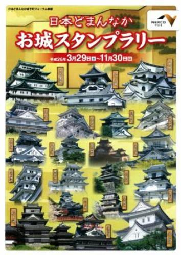 3. お城スタンプラリーチラシ.jpg