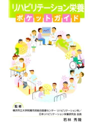 [ リハ栄養 ] | 言語聴覚士、勉強中! - 楽天ブログ