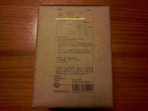 無印JBI-380M外箱その3