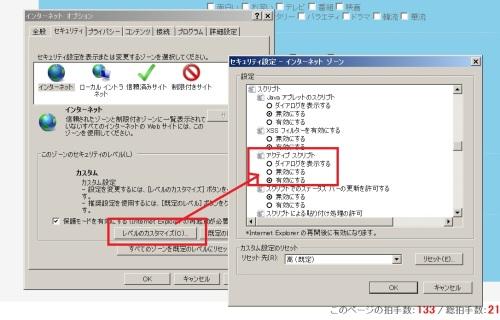 IE9のセキュリティ設定