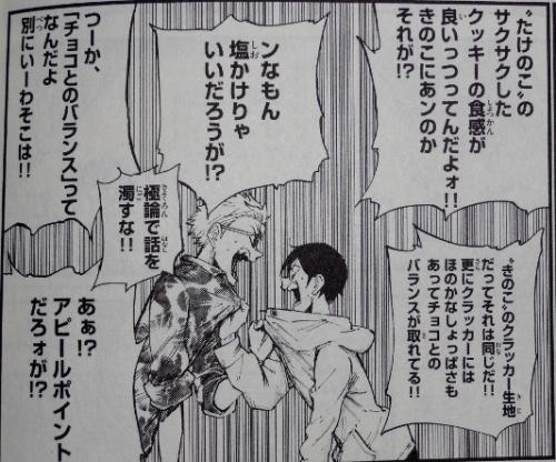 だがしかし 9巻 (8).jpg
