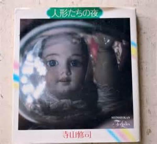 寺山修司 人形たちの夜.jpg