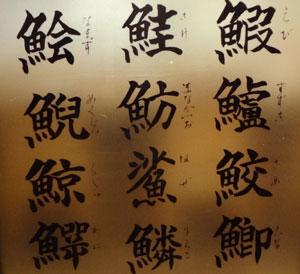 綺麗な意味を持つ『一文字の漢字』一覧 ...