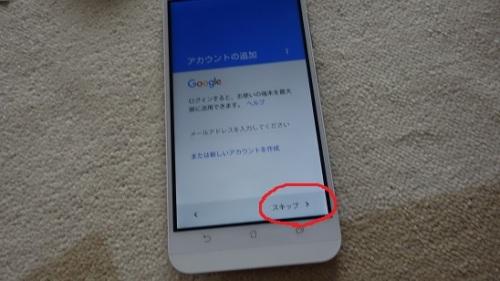 ASUS zenfone MAX 設定 (9).JPG