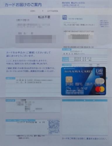 解約 青山 カード