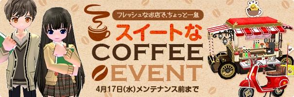 「スイートなコーヒー」イベント