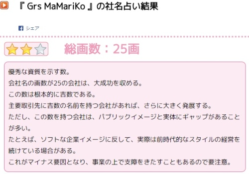 社名-Grs MaMariKo.jpg