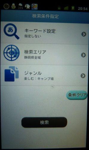 JAFナビ2.JPG