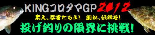 kinkoro2012bana.jpg