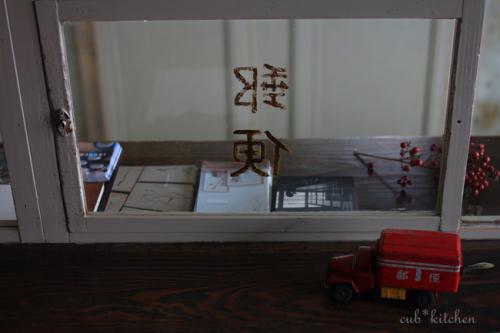 旧郵便局2.jpg