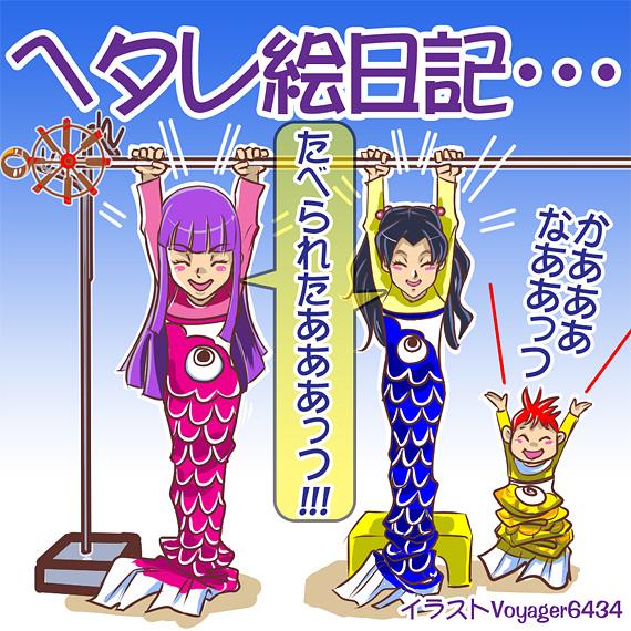 ヘタレ絵日記24鯉のぼりA.jpg