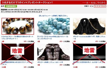 入札でポイントオークション20131219_1p.jpg