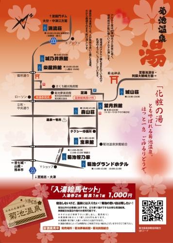 熊本地震菊池温泉1.jpg
