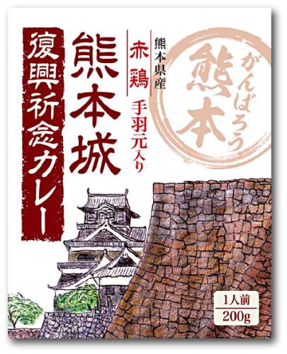 熊本城復興祈念カレー画像2.jpg