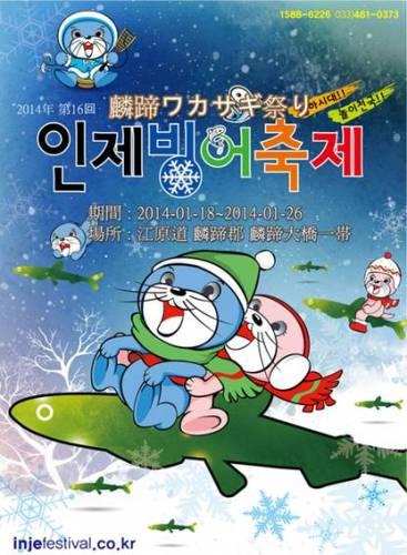 韓国旅行 江原道