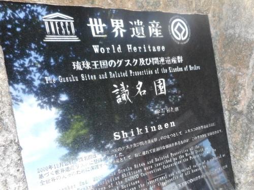識名園世界遺産碑.JPG