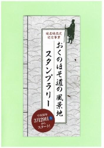 1.奥の細道風景地スタンプラリーチラシ(表紙) (226x320).jpg