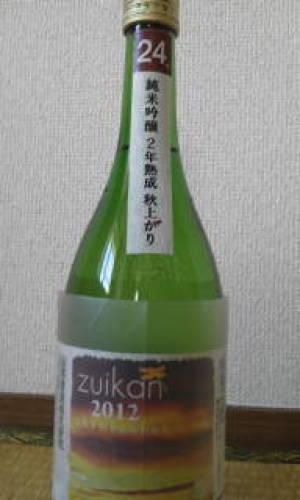 zuikan2年熟成.jpg