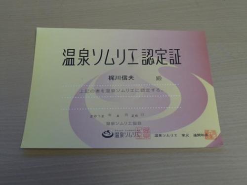20120603温泉ソムリエ認定証.jpg