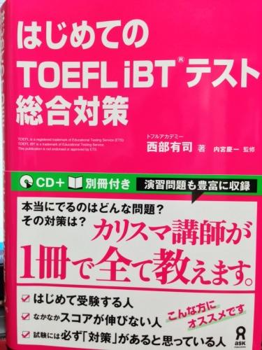 280812 TOEFL iBT1.JPG