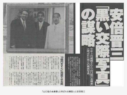 安倍首相と山口組と統一教会 Image3(1).jpg