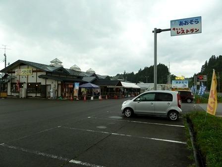 ☆産直あおぞら外観(V.2013_08_22__08_52_49).jpg