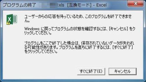 Excel にて「別のプログラムでのOLEの操作が完了するまで待機します ...