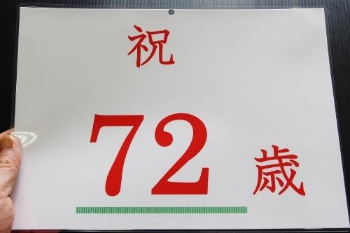 祝 72.jpg
