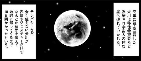 目キラキラ星人の星
