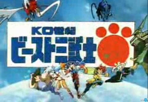 KO世紀ビースト三獣士22