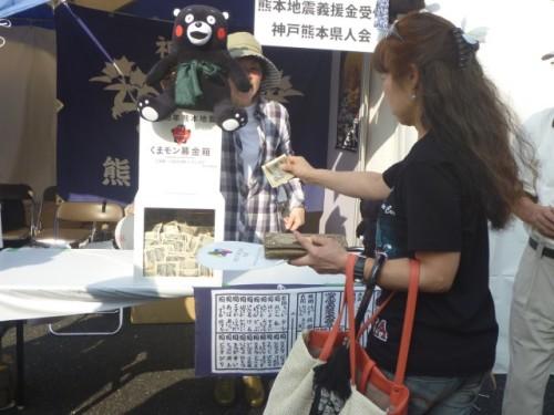 神戸まつり2016の街頭募金.jpg
