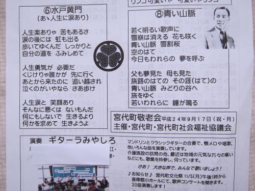 IMG_0901-水戸黄門歌詞.jpg