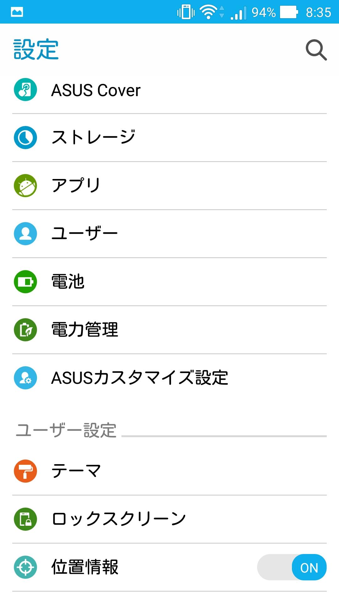 android のアプリがアップデートできない。ポケモンgo、excelなど | 気に