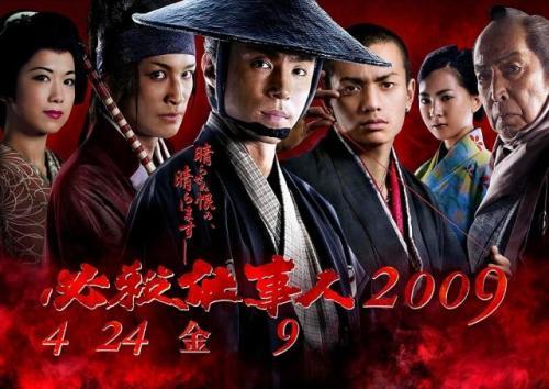 必殺仕事人2009-11.jpg